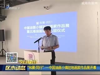 """""""和聚 同行""""——中国油画小镇驻地画家作品展开幕"""