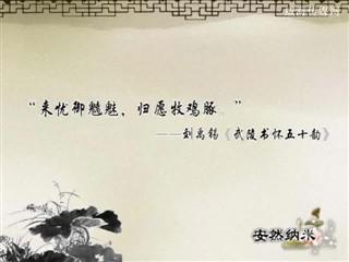 0715中华经典周末版一百五十八期-《声律启蒙》第三十九期