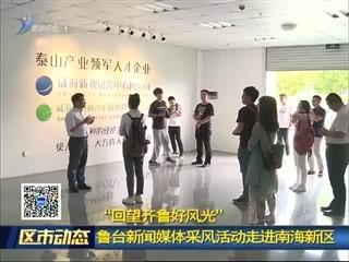 """""""回望齐鲁好风光""""鲁台新闻媒体采风活动走进南海新区"""