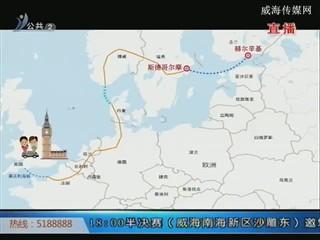 自驾游19个国家 这对夫妻有点酷