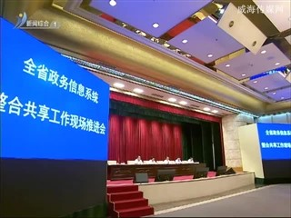 全省政务信息系统整合共享工作现场推进会在威召开