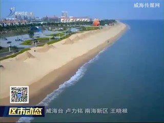 中国(威海)生物产业项目研讨会在南海新区召开