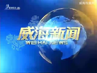 威海新闻2018-8-15
