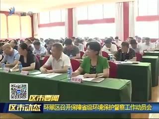环翠区召开保障省级环境保护督察工作动员会