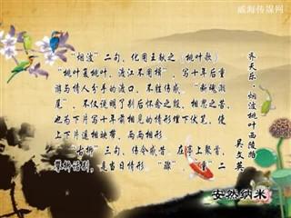 0730中华经典-诗词赏析-齐天乐·烟波桃叶西陵路