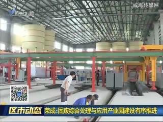 荣成:固废综合处理与应用产业园建设有序推进