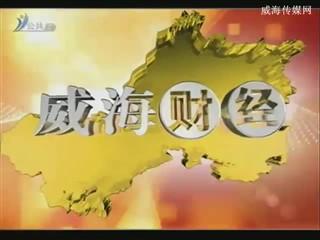 威海财经2018-8-14