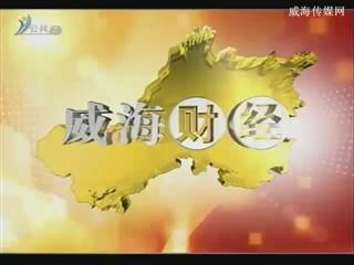 威海财经2018-8-17