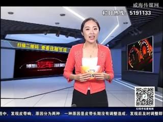 威海汽车报道2018-08-25