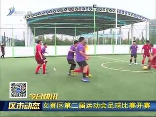 一组快讯:文登区第二届运动会足球比赛开赛