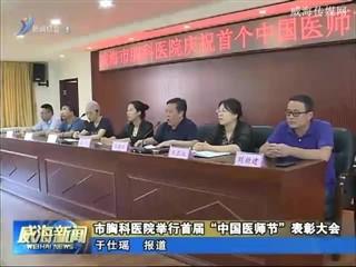 """市胸科医院举行首届""""中国医师节""""表彰大会"""