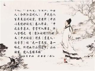 0723中华经典-诗词赏析-江城子·画楼帘幕卷新晴