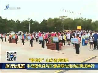 """""""泰祥杯""""山东省第四届半岛蓝色经济区健身联动活动在荣成举行"""