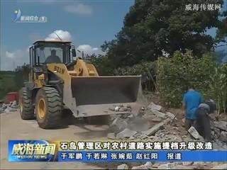 石岛管理区对农村道路实施提档升级改造
