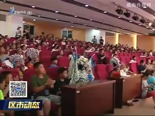 中俄小海豚艺术节夏令营走进文登区