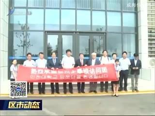 韩国仁川大学韩国语学堂落户南海新区