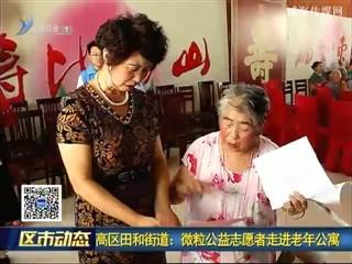 高区田和街道:微粒公益志愿者走进老年公寓