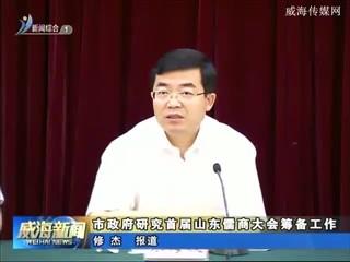 市政府研究首届山东儒商大会筹备工作