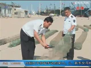 文登区海洋与渔业局集中清理违规渔具