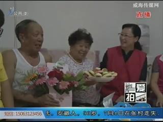 爱拍:浪漫七夕 爱心携手庆金婚