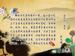 0727中华经典-诗词赏析-霜叶飞·重九