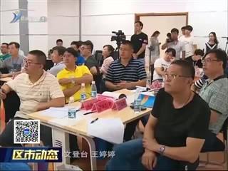 文登区:发展电子商务 助力乡村振兴