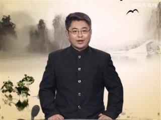 0716中华经典-诗词赏析-三姝媚·烟光摇缥瓦