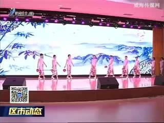 高区老干部庆祝改革开放40周年文艺汇演举行