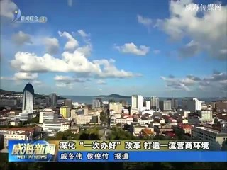 威海新闻2018-8-18