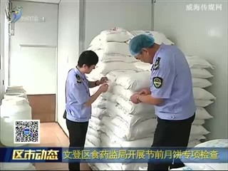 文登区食药监局开展节前月饼专项检查