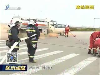 荣成开展普通客车与危化品运输车交通事故应急救援演练