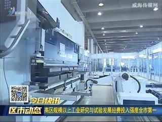 高区规模以上工业研究与试验发展经费投入强度全市第一