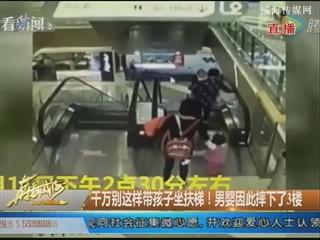 千万别这样带孩子坐扶梯!男婴因此摔下了3楼