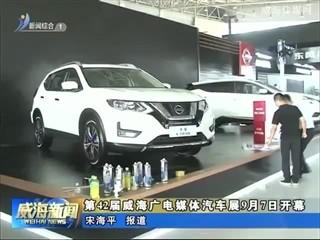 第42届威海广电媒体汽车展9月7日开幕