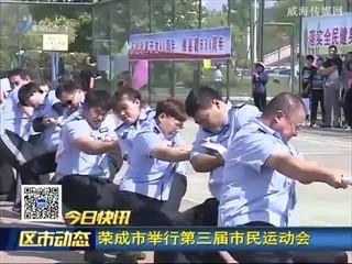 荣成市举行第三届市民运动会