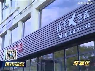 """环翠区组织督导民生项目社会事务及""""双招双引""""工作"""