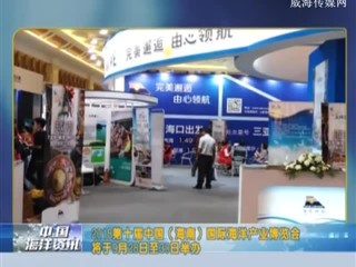 中国海洋资讯 2018-09-08(20:00:01-20:20:00)