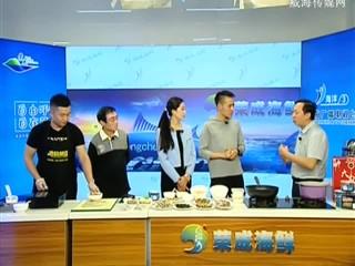 荣成海鲜 2018-09-28(20:48:18-22:22:18)