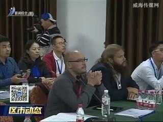国内外专家聚焦桑沟湾生态养殖模式