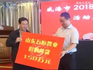 威海新闻 2018-09-19