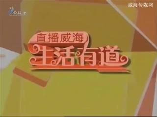 生活有道2018-9-4