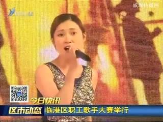 临港区职工歌手大赛举行