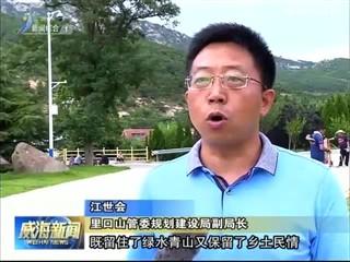 环翠区:生态立区惠民生 筑巢引凤谋转型