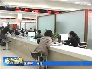 省公共资源(国有产权)交易中心威海分中心落户文登