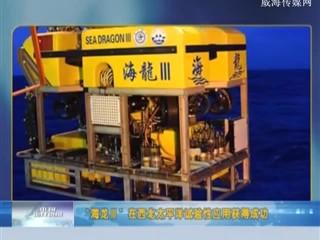 中国海洋资讯 2018-09-06(20:00:01-20:20:00)