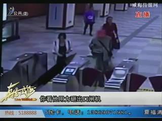 哈尔滨:七旬老者刷卡失误怒砸闸机