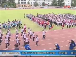 塔山小学举办爱国教育军训