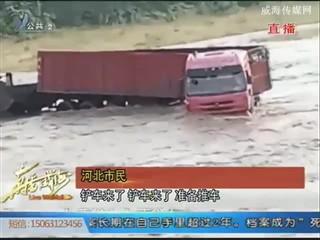 河北:大货车强行渡河被困水中 现场上演铲车大救援