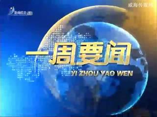 威海新闻 2018-09-09
