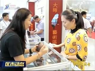 台湾创意精品展区:脑洞大开  融古创今